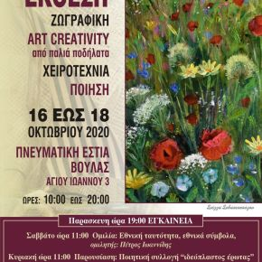 Hypatia's cultural weekend in Voula